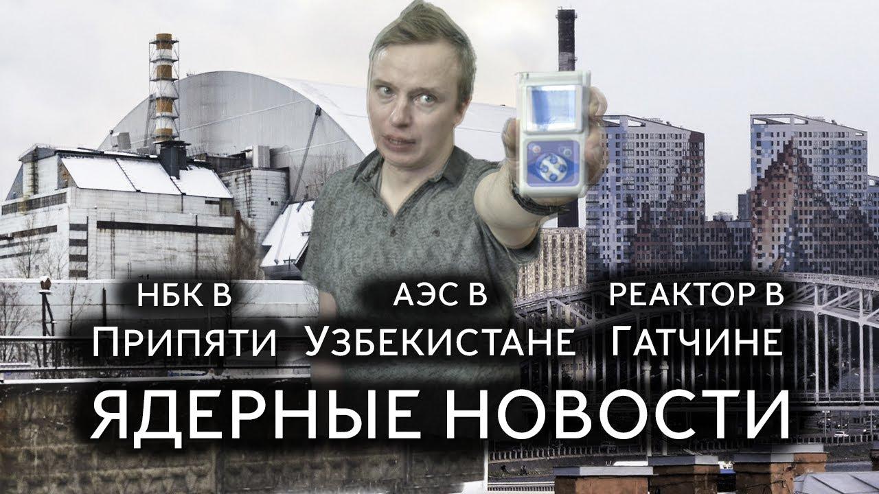 НБК в Припяти, АЭС в Узбекистане, реактор в Гатчине! ЯДЕРНЫЕ НОВОСТИ с МШ #1.