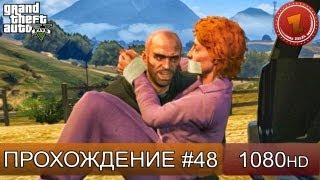GTA 5 прохождение на русском - Залечь на дно - Часть 48  [1080 HD]