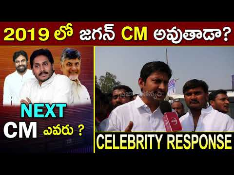 Will Ysrcp win in 2019 elections? | Celebrity Response On Next CM Of AP | Praja Chaithanyam