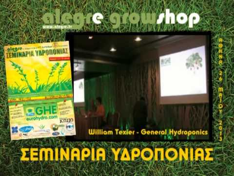 William Texier - General Hydroponics Μέρος 3ο