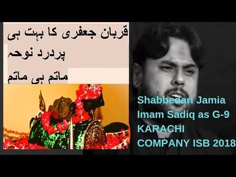 Qurban Jafri Live Noha Jamia Imam Sadiq Islamabad ????????????????????