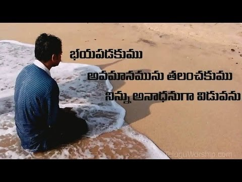 Odarpu || New Telugu Christian Songs 2014 || video