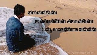 Odarpu || New Telugu Christian Songs 2014 ||