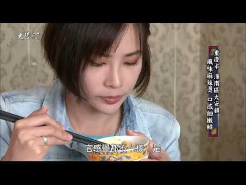 台灣-大陸尋奇-EP 1623-萬象重慶(三)