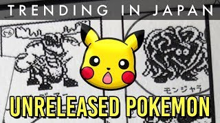 GameFreak Reveals Unreleased Pokemon