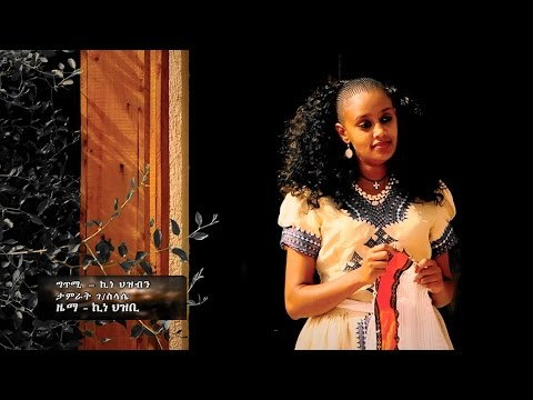 Tamrat Gebreslassie 50 Goma  Wedi Hangadey  New Ethiopian Tigrigna Music Official Video