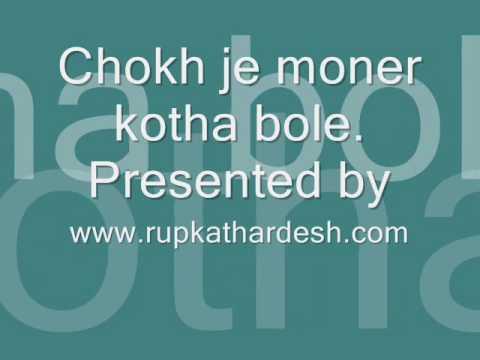 Bangla Karaoke With Lyric (choke Je Moner Kotha Bole). video