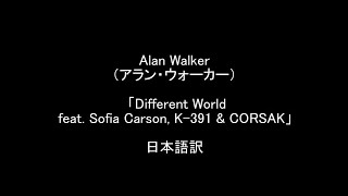 Alan Walker(アラン・ウォーカー) 「Different World feat. Sofia Carson, K-391 & CORSAK」(歌詞/和訳/日本語訳)