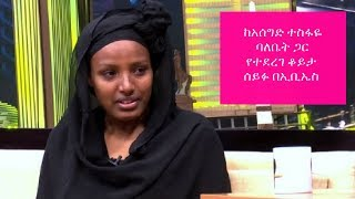 Seifu on EBS - Interview with Former Ethiopian National Team Striker Asseged Tesfaye's wife