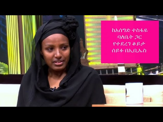Seifu on EBS - interview with ethiopian national football team aseged tesyae's wife