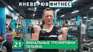 ✖Я НЕ ВЕРЮ В ФИТНЕС✖  Выпуск #21. Татьяна и 15 отжиманий