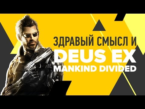 Здравый смысл и Deus Ex: Mankind Divided