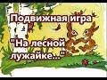 Осень в детском саду Подвижная игра На лесной лужайке Ясельная группа mp3