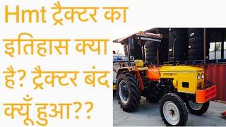 HMT ट्रैक्टर का इतिहास क्या है? ट्रैक्टर बंद क्यू हुआ?
