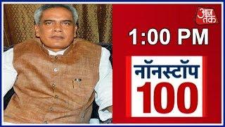 Non Stop 100:RJD Leader Prabhunath Singh Gets Life Imprisonment In Murder Case