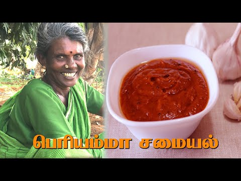 Poondu Chutney in Tamil | Garlic Chutney Recipe in Tamil | பூண்டு சட்னி | Periya Amma Samayal