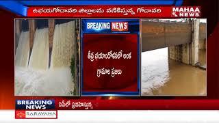 Heavy Flood Water Inflow To Dams In AP - Officials Put On Alert  - netivaarthalu.com