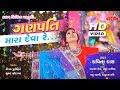 Kavita Das   Ganpati Mara Deva Re | Latest Gujarati Song 2017 | Raghav Digital