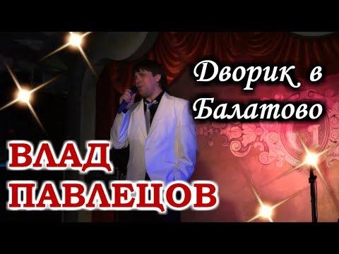 """Влад ПАВЛЕЦОВ - Дворик в Балатово (ресторан """"Горький"""", Пермь)"""