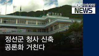 R]'장기표류' 정선군 청사, 공론화로 해결