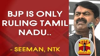 """BJP is only ruling Tamil Nadu"" – Seeman, NTK 
