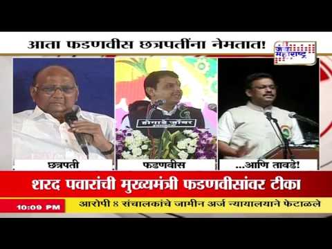 Vinod tawde criticise on Sharad Pawar statement