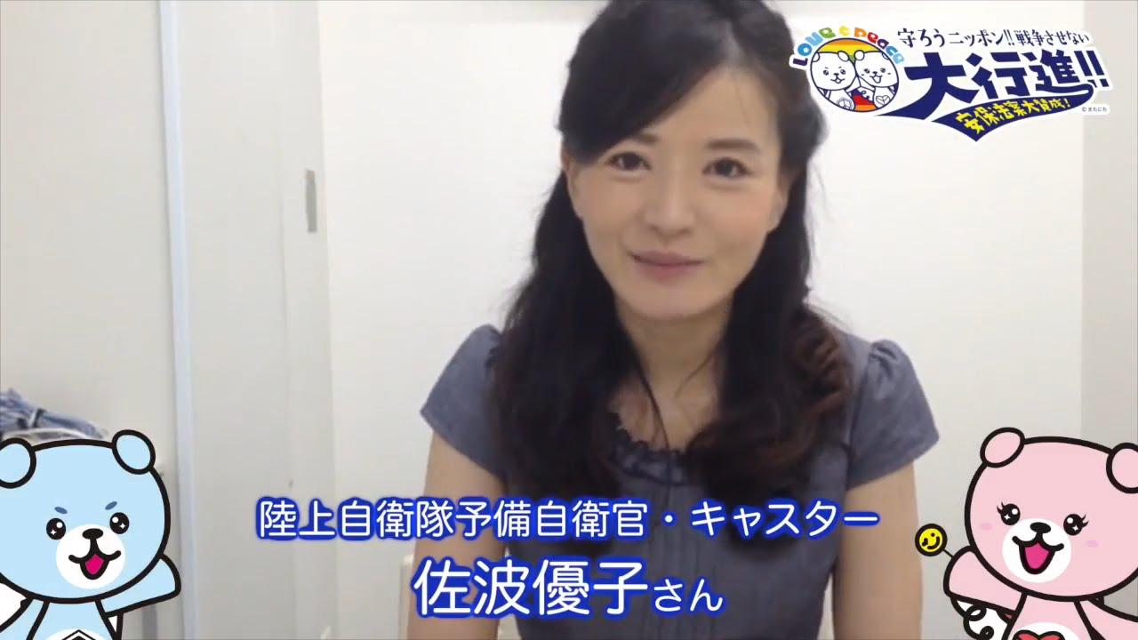 佐波優子の画像 p1_29