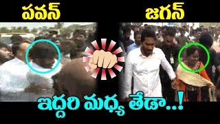 Janasena Pawan Kalyan VS YS Jagan Has Fans Followers Meets Exclusive Video | Jagan vs Pawan | TTM