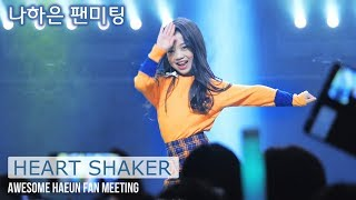 NA HAEUN 나하은 신곡 So Special 발매기념 팬미팅 | Heart Shaker 트와이스 TWICE Dance Cover Fancam by lEtudel