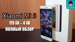 Xiaomi Mi5 на 128 ГБ - полный обзор монстра и опыт использования - Лето 2016