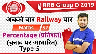 12:30 PM - RRB Group D 2019 | Maths by Sahil Sir | Percentage | Type-5 (चुनाव पर आधारित)
