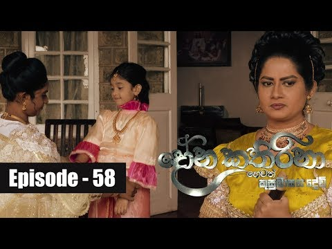 Dona Katharina | Episode 58 12th September 2018