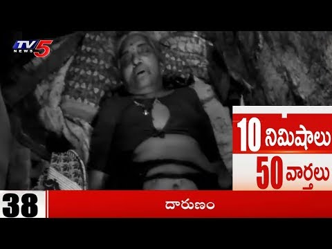 10 Minutes 50 News | 28th August 2018 | TV5 News