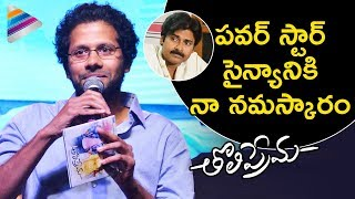 Tholi Prema Director Venky Atluri Thanks Pawan Kalyan Fans | Tholi Prema Audio Launch
