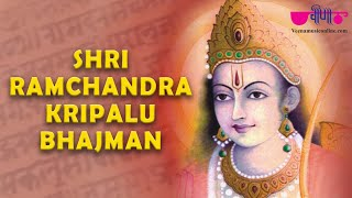 Ram Bhajans 2018 | Shri Ramchandra Kripalu Bhajman (HD) | New Hindi Devotional Songs