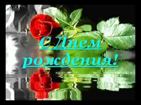 КРАСИВОЕ ПОЗДРАВЛЕНИЕ С ДНЁМ РОЖДЕНИЯ! Музыка Сергея Чекалина. Beautiful greeting happy birthday!