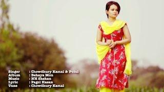 Putul | Chowdhury Kamal | Full HD 2017 | Pran Juraitam Dekiya | Bangla New Folk Song | Gseries