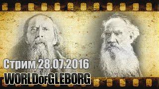 Инспирер и Глеборг - в бой идут одни старики! 28.07.2016