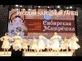 Танец Заплетися плетень Конкурс Сибирская Матрешка 2017 mp3