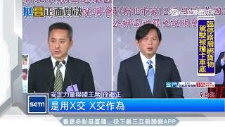 史上首場「罷昌說明會」 黃國昌、孫繼正交鋒