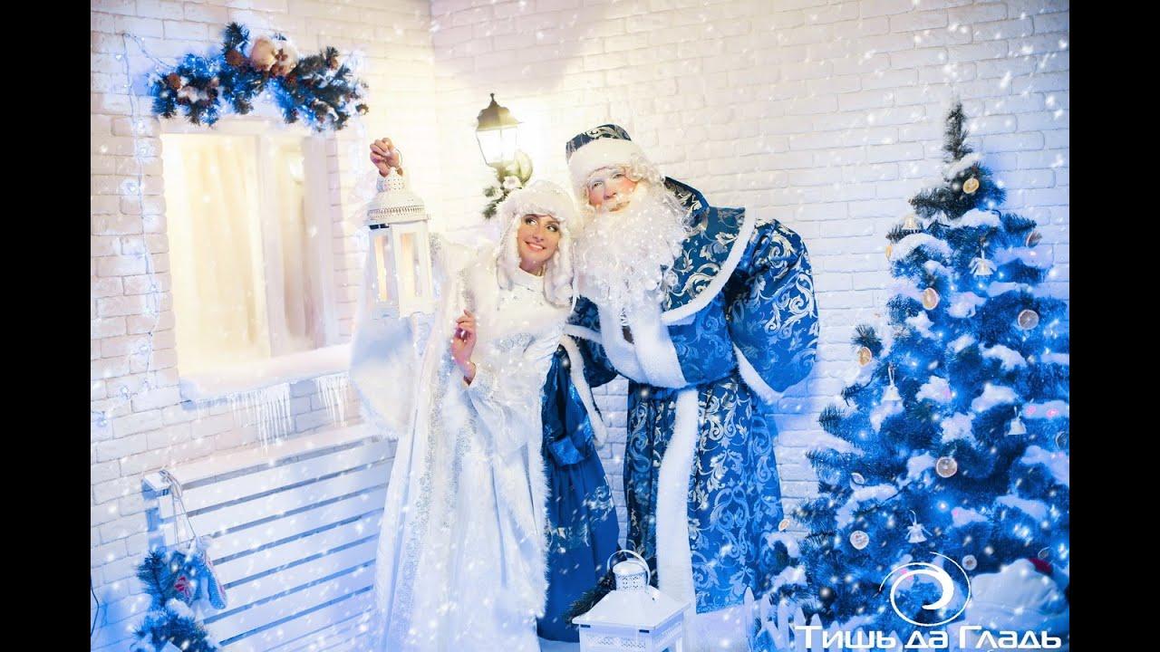 Прикольные поздравления от деда мороза и снегурочки на корпоратив