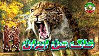 مستند فارسی - تیز دندان ها
