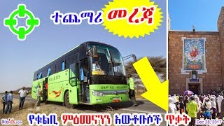 Ethiopia: ተጨማሪ መረጃ የቁልቢ ምዕመናንን አውቶቡሶች ጥቃት Kulubi Gebriel Ethiopia - DW