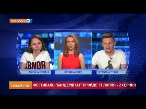 На Еспресо.TV - про @Бандерштат'15 Сергій Мартинюк та Марина Хромих