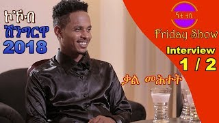 Nati TV - Exclusive Interview with Artist Awet Teklemariam (Shingrwa 2018 Winner) Part 1/2