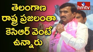 Vanteru Pratap Reddy Speech After Joining in TRS Party  | hmtv