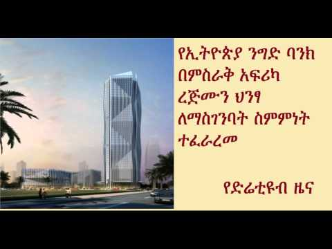 DireTube News - Ethiopian Bank to build tallest building in East Africa