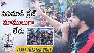 First Rank Raju Team Theater Visit | Chetan | Brahmanandam | Vennela Kishore | 2019 Telugu Movies