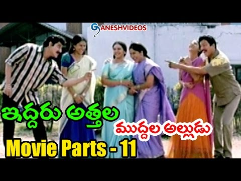 Iddaru Atthala Muddula Alludu Movie Parts 11/11 – Rajendra Prasad, Keerthi Chawla – Ganesh Videos Photo Image Pic