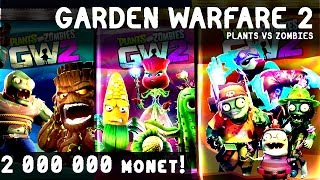 2 000 000 monet! EPICKI OPENING PACZEK PLANTS VS ZOMBIES GARDEN WARFARE 2